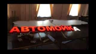 Изготовление наружной рекламы Кисловодск(, 2014-02-01T20:20:37.000Z)