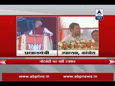 Demonetisation: PM Narendra Modi vs Rahul Gandhi at two rallies