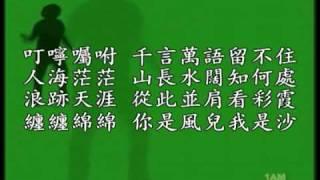 你是風兒我是沙 (Ni Shi Feng Er Wo Shi Sha) - Zhou Jie & Ruby Lin