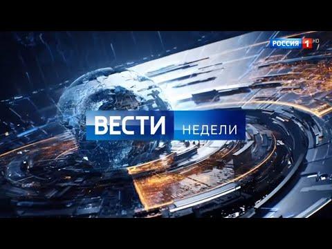 """(HD) Анонс """"Вести недели"""" с Дмитрием Киселёвым от 1 декабря 2019 (Россия 1)"""