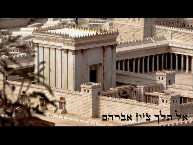 אל תלך - ציון אברהם | נא לא לשמוע  ביום שבת קודש ומועדי ישראל הקדושים |