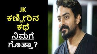 JK Life Story | Big Boss Kannada Season 5 | Big Boss Kannada Season 5  Contestants |  Filmi News