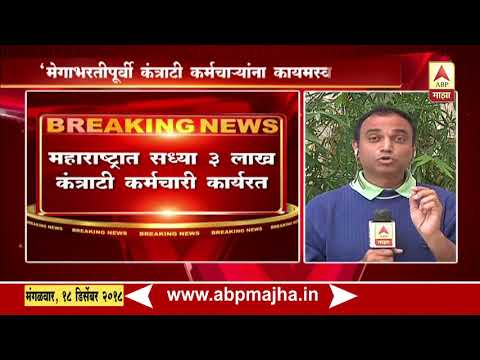 Osmanabad | Rahul Kulkarni live chat on Contract Workers Issue