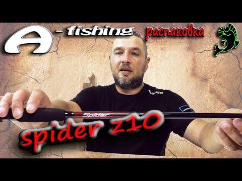 НОВИНКА! Новое удилище для ловли хищника на спиннинг ZEMEX SPIDER Z10 лимитированная серия