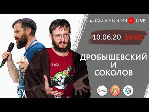 Дробышевский и Соколов. #Лаборатория_Live