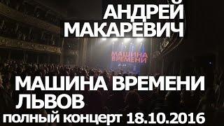 ВЛОГ №69: Полный концерт группы Машина времени во Львове 18.10.2016(Прошу прощения за звук. Дело в том, что моя камера не может хорошие басы и громкую музыку записывать. Но если..., 2016-10-21T15:58:56.000Z)