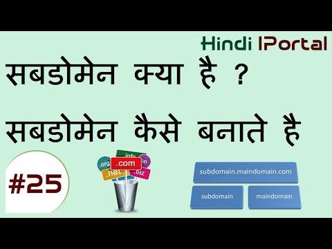 Subdomain Kya Hai Kaise Banate Hai # Create Subdomain In Hindi
