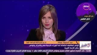 الأخبار - تونس تستضيف إجتماعا غدا لوزراء خارجية مصر وتونس والجزائر بشأن الأزمة الليبية