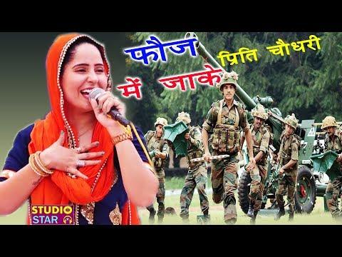 Preeti Choudhary Superhit Ragni | Fouj Me Jake | New Ragni 2018 | Haryanvi Competition Ragni