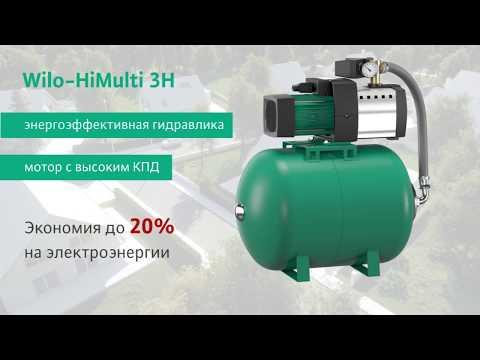 Wilo-HiMulti3H насосная станция для водоснабжения