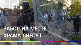 В сквере Екатеринбурга сносят забор на месте строительства храма