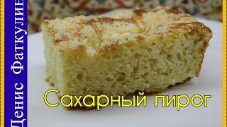 Рецепт Сахарный пирог / Ну ОЧЕНЬ ВКУСНЫЙ