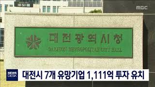 대전시, 7개 유망기업 1,111억 투자 유치/대전MB…