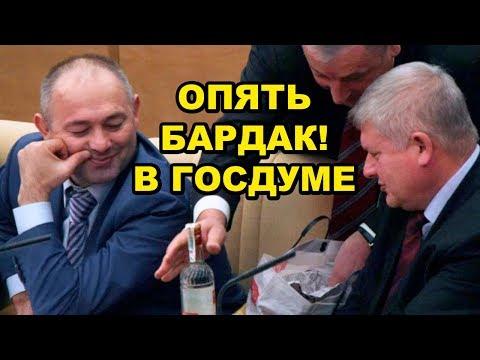 Что творится в Госдуме? - за кадром происходят странные вещи!   RTN