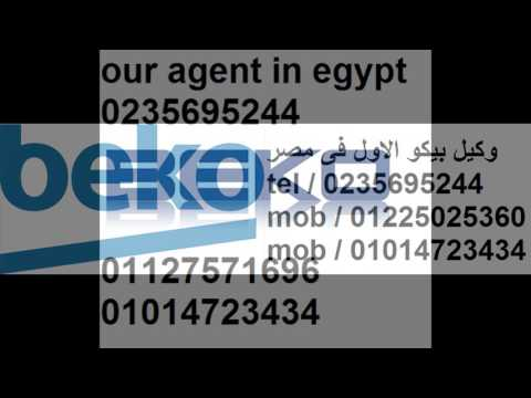 ارقام خدمة عملاء بيكو (01225025360)(01014723434) القاهرة والمحافظات