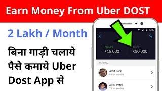 Uber Dost App    Uber Driver App    Money Earning Apps 2019