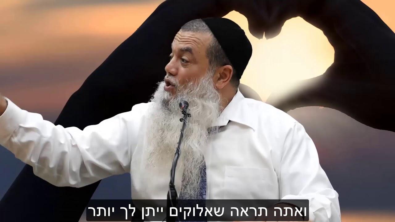 הרב יגאל כהן - קצרים | את לא יכולה למצוא את הדברים הטובים שבעלך עושה לך?