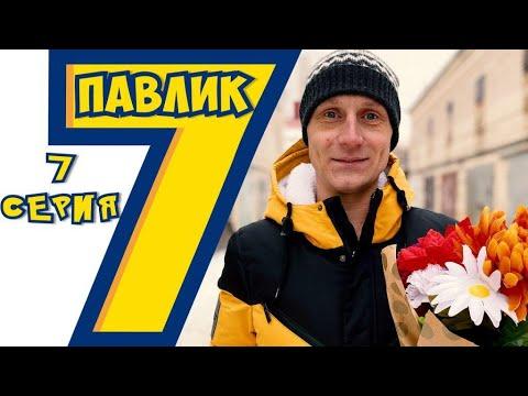 ПАВЛИК 7 сезон 7 серия