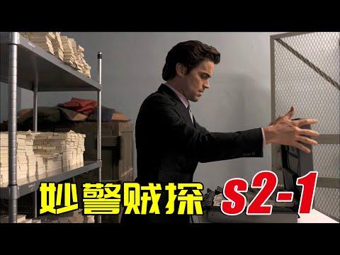 【妙警贼探S201】富豪拥有百万别墅,却有特殊癖好,竟喜欢劫取银行
