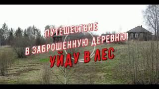 Заброшенная деревня летом \ Заброшенная Россия