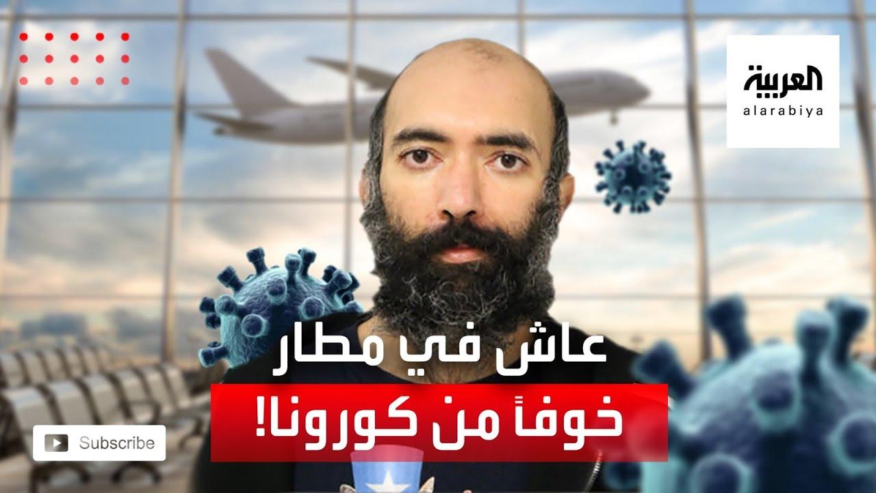 رجل يعيش في مطار أميركي ثلاثة أشهر خوفاً من كورونا!  - نشر قبل 11 ساعة