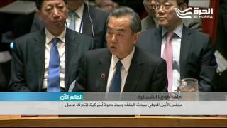 تيلرسون في مجلس الامن: سنفرض عقوبات على شركاء كوريا الشمالية