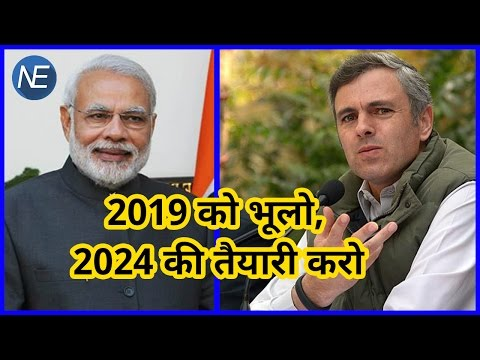 Omar Abdullah हुए Narendra Modi के कायल, बोले- Modi को हराने वाला कोई नेता नहीं