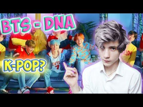 BTS (방탄소년단) 'DNA' Official MV Реакция | Ibighit