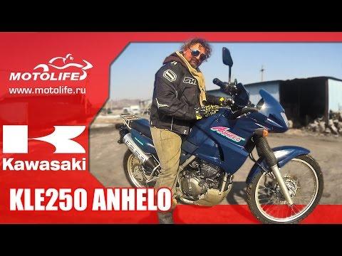 KAWASAKI KLE250 ANHELO