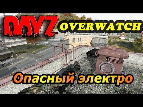 Видео, Dayz overwatch - Опасный электро