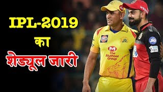 IPL 2019 schedule : CSK to face RCB in opening clash- || IAAN NEWS ||