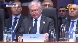 ԵԱՀԿ երկրների արտգործնախարարների 23 րդ խորհրդին ներկա է եղել 57 պետություն