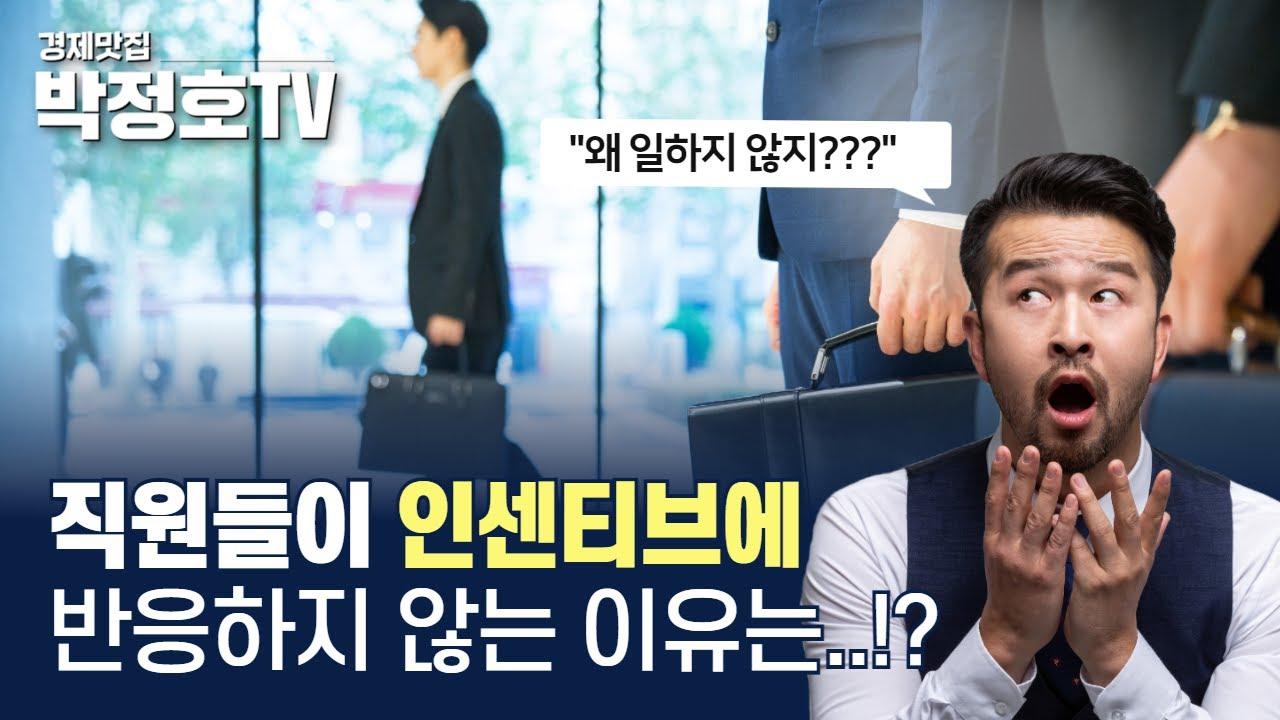 직원들이 인센티브에 반응하지 않는 이유는?!_경제맛집 박정호TV