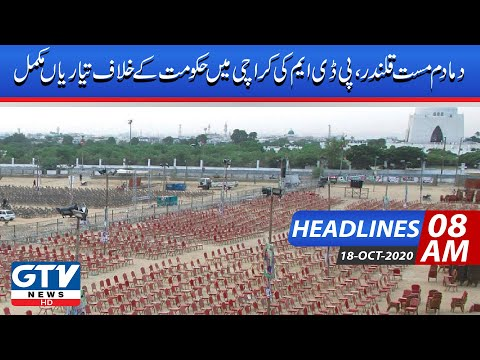 News Headlines | 8 AM | PDM Ki Karachi Main Hukumat Kay Khilaf Tayaria Mukamal  | 18 October 2020