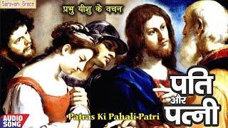 (प्रभु यीशु के वचन )    Pati Aur Patni    Patras Ki Pahli Patri    अध्याय-3