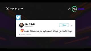 اَراء جمهور السوشيال ميديا علي تألق عبدالله السعيد في الفترة الأخيرة - time out