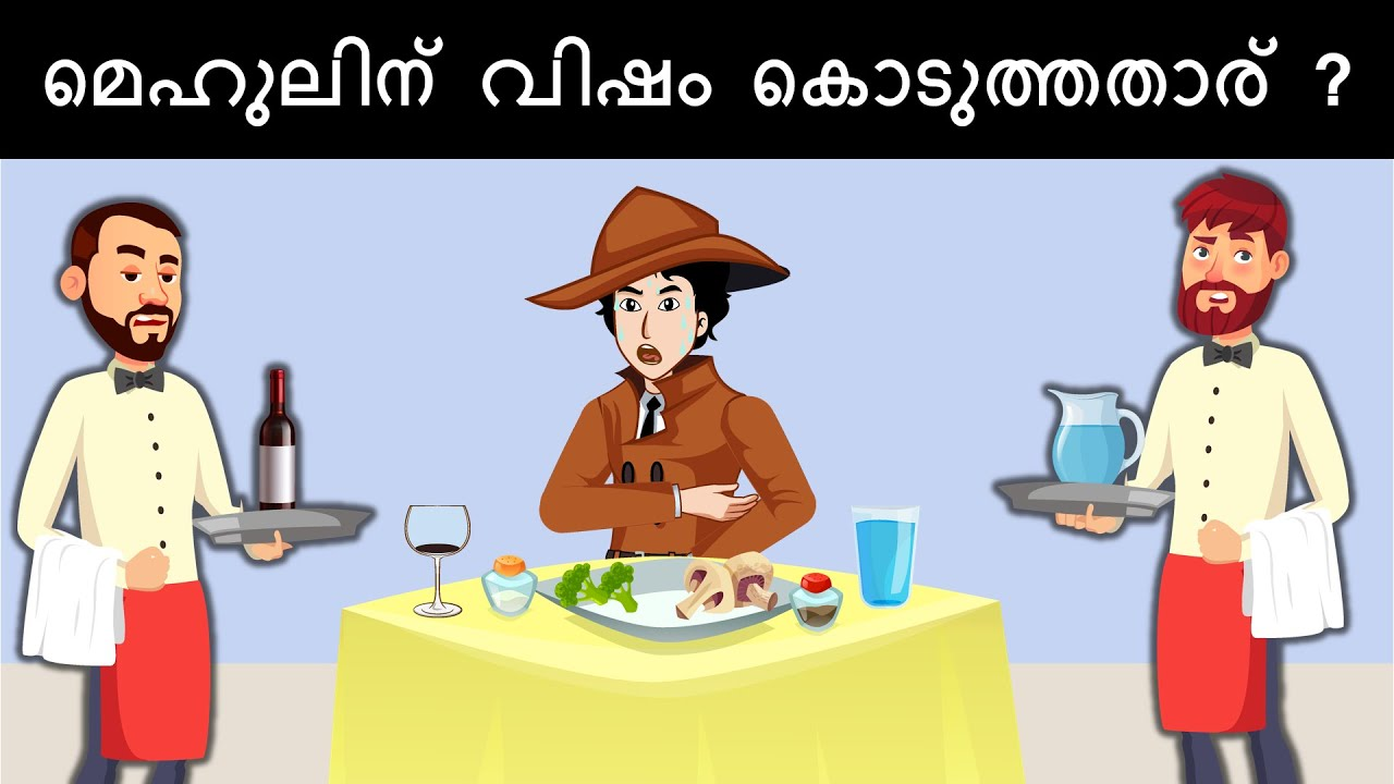Episode 36 - ATM Thief vs Detective Mehul Malayalam | മലയാളത്തിലെ കടങ്കഥകൾ | Riddles in Malayalam
