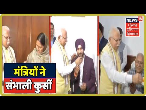 Haryana के नए मंत्रियों ने CM Manohar Lal की मौजूदगी में संभाला कार्यभार