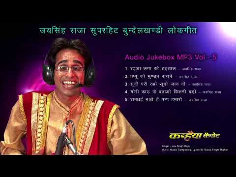 Jaysingh Raja Bundeli Top Comedy Lokgeet - MP3 Audio Jukebox - Vol 5