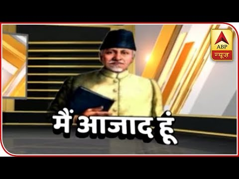 Only 3 MPs Turn Up To Pay Tribute To Maulana Azad In Parliament | Master Stroke | ABP News