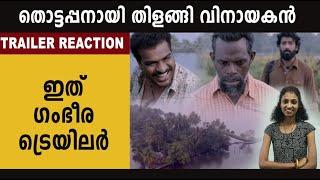 Thottappan Official Trailer Reaction Vinayakan Shanavas K Bavakutty filmibeat Malayalam
