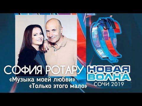 СОФИЯ РОТАРУ /