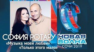 СОФИЯ РОТАРУ / НОВАЯ ВОЛНА 2019 ЗАКРЫТИЕ / СОЧИ / LIVE