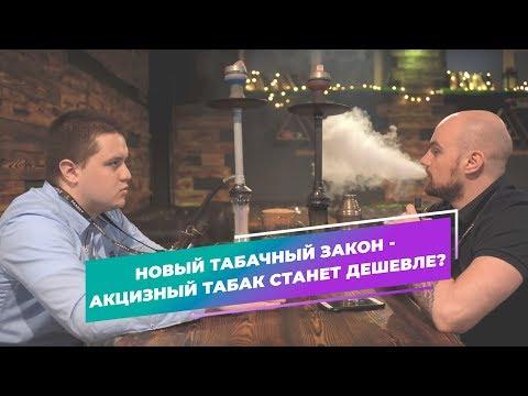 Новый табачный закон - акцизный табак станет дешевле? Компания KRASS - что нового?