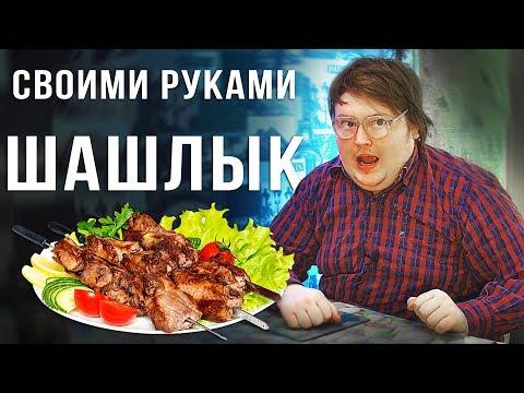 СВОИМИ РУКАМИ - ШАШЛЫК - Поисковик музыки mp3real.ru