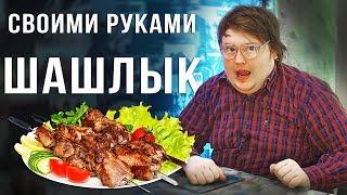 СВОИМИ РУКАМИ - ШАШЛЫК