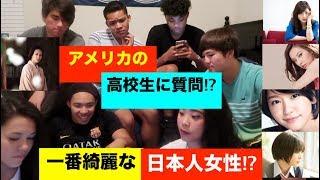 アメリカの高校生に質問!一番綺麗な日本人女性? thumbnail