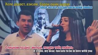 Shabnami Surayo Oshiq/DIVA (TAJ Lyrics + RUS ENG Translation) HD 720p