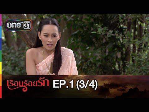 เรือนร้อยรัก | EP.1 (3/4) | 18 ม.ค.59 | ช่อง one
