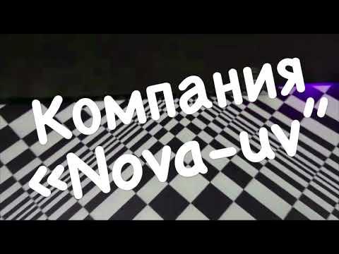 """Компания """"Nova-uv"""" Экстерьерная и интерьерная уф-печать"""